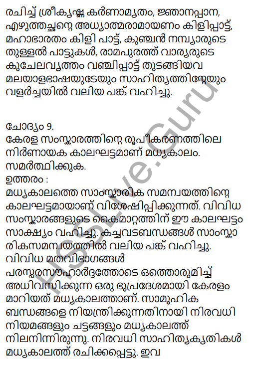 Kerala Syllabus 9th Standard Social Science Solutions Chapter 7 Kerala From Eighth to Eighteenth Century in Malayalam 8