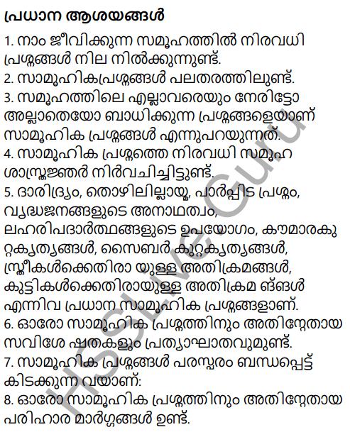 Kerala Syllabus 9th Standard Social Science Solutions Chapter 9 Towards a Bright Future in Malayalam 1