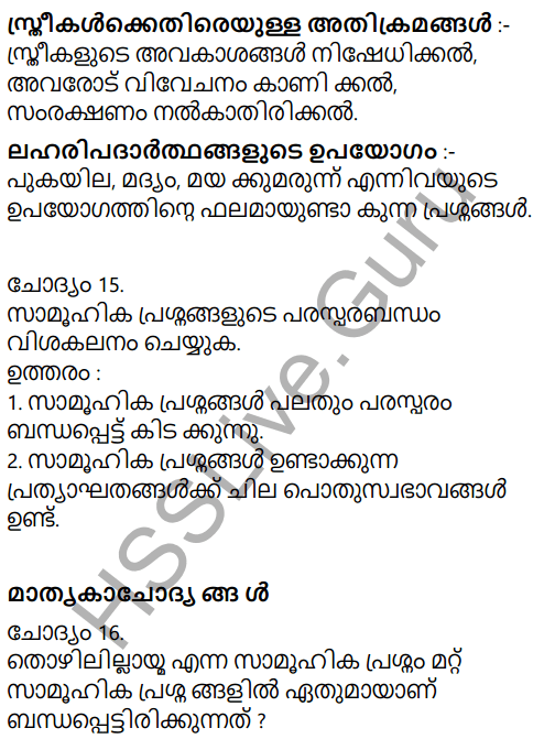 Kerala Syllabus 9th Standard Social Science Solutions Chapter 9 Towards a Bright Future in Malayalam 14