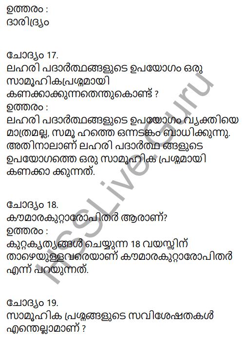 Kerala Syllabus 9th Standard Social Science Solutions Chapter 9 Towards a Bright Future in Malayalam 15