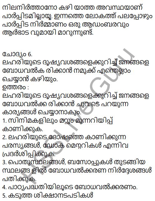 Kerala Syllabus 9th Standard Social Science Solutions Chapter 9 Towards a Bright Future in Malayalam 6