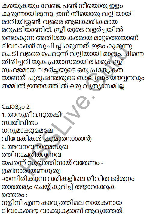 Kerala Padavali Malayalam Standard 10 Solutions Unit 2 Chapter 2 Priyadarshanam 14