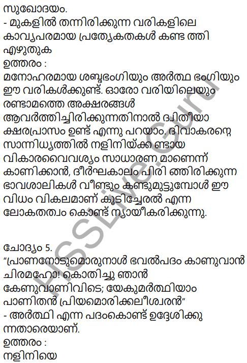 Kerala Padavali Malayalam Standard 10 Solutions Unit 2 Chapter 2 Priyadarshanam 17