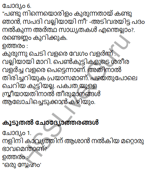 Kerala Padavali Malayalam Standard 10 Solutions Unit 2 Chapter 2 Priyadarshanam 18