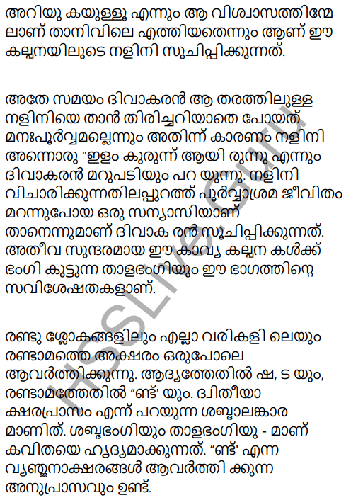 Kerala Padavali Malayalam Standard 10 Solutions Unit 2 Chapter 2 Priyadarshanam 5