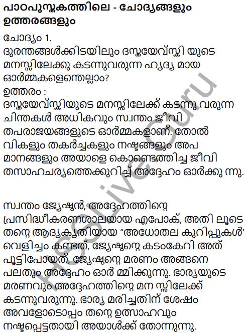 Kerala Padavali Malayalam Standard 10 Solutions Unit 3 Chapter 3 Athmavinte Velipadukal 1