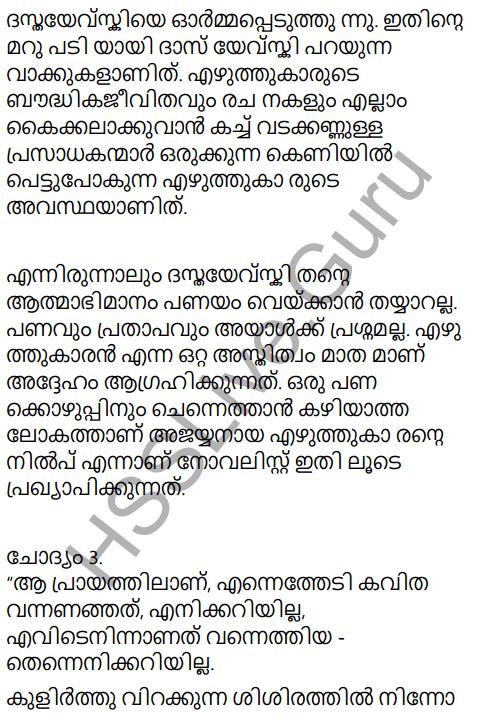 Kerala Padavali Malayalam Standard 10 Solutions Unit 3 Chapter 3 Athmavinte Velipadukal 11