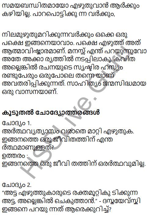 Kerala Padavali Malayalam Standard 10 Solutions Unit 3 Chapter 3 Athmavinte Velipadukal 13