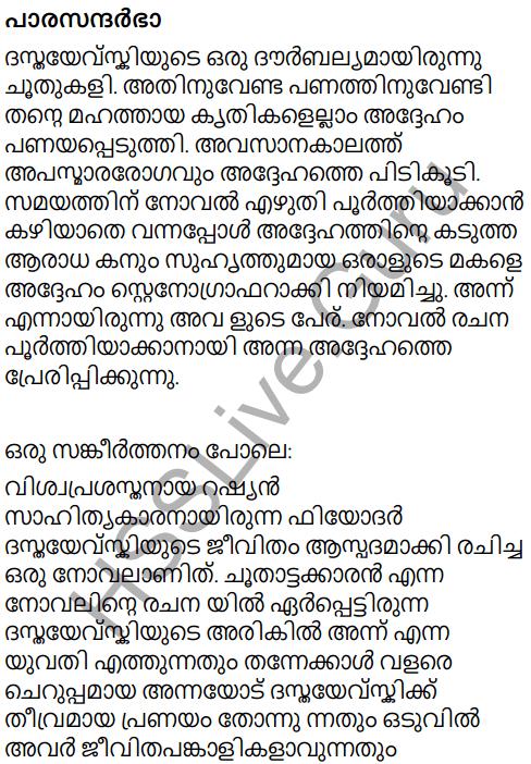 Kerala Padavali Malayalam Standard 10 Solutions Unit 3 Chapter 3 Athmavinte Velipadukal 16