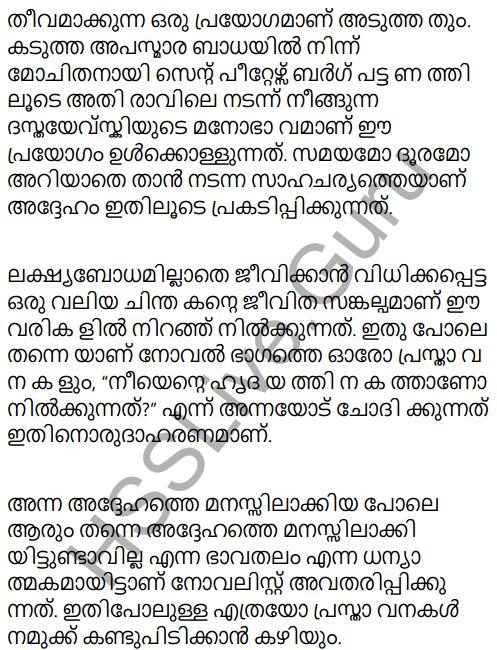 Kerala Padavali Malayalam Standard 10 Solutions Unit 3 Chapter 3 Athmavinte Velipadukal 3