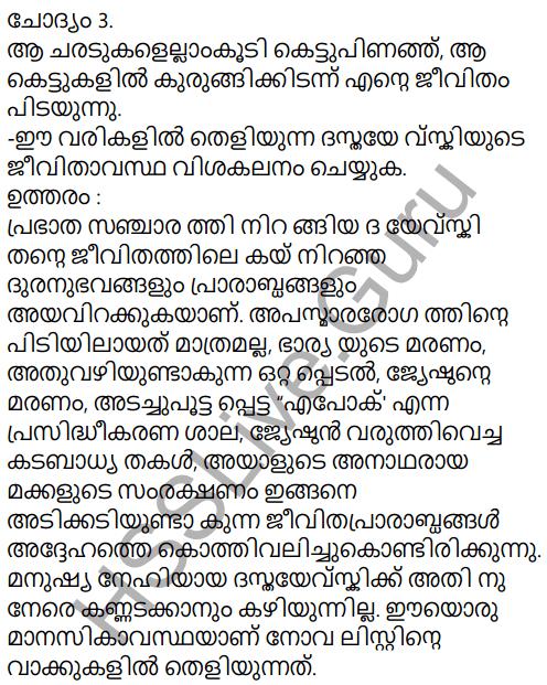 Kerala Padavali Malayalam Standard 10 Solutions Unit 3 Chapter 3 Athmavinte Velipadukal 4