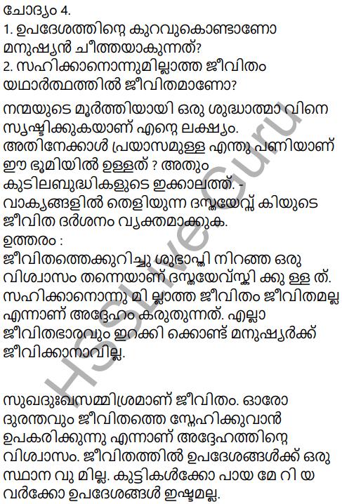 Kerala Padavali Malayalam Standard 10 Solutions Unit 3 Chapter 3 Athmavinte Velipadukal 5