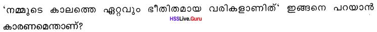 Kerala Syllabus 10th Standard Hindi Solutions Unit 5 Chapter 1 बच्चे काम पर जा रहे हैं 1