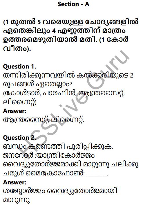 Kerala SSLC Physics Model Question Paper 1 Malayalam Medium 1