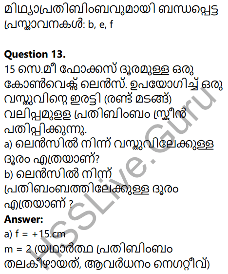 Kerala SSLC Physics Model Question Paper 1 Malayalam Medium 10