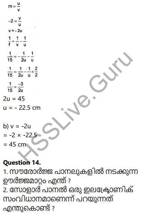 Kerala SSLC Physics Model Question Paper 1 Malayalam Medium 11
