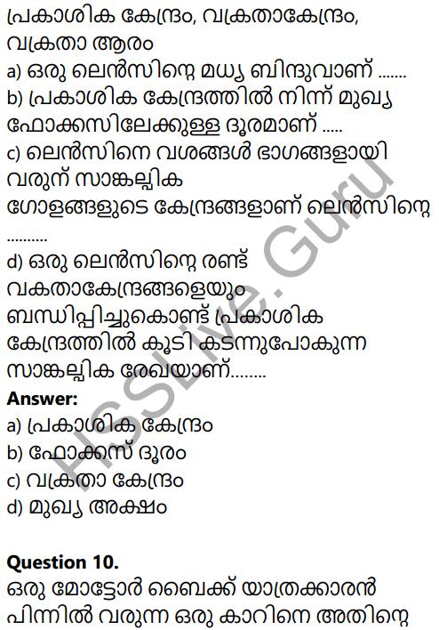 Kerala SSLC Physics Model Question Paper 1 Malayalam Medium 6