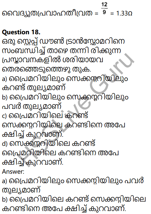 Kerala SSLC Physics Model Question Paper 3 Malayalam Medium 15
