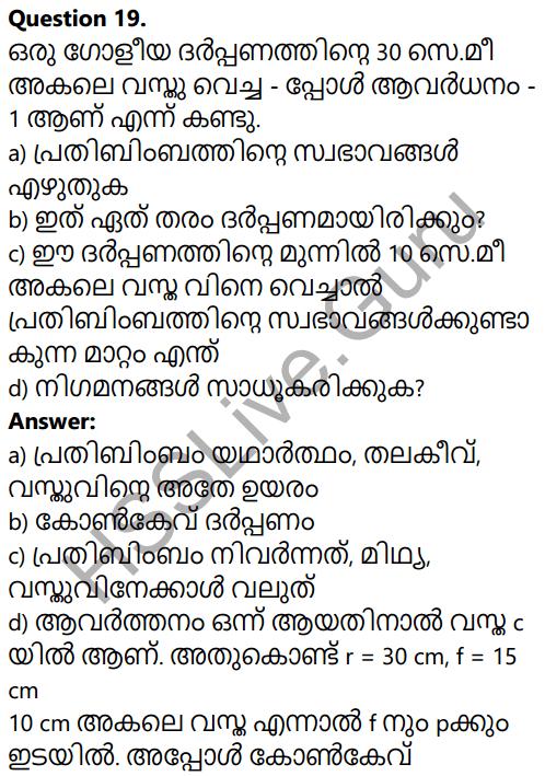 Kerala SSLC Physics Model Question Paper 3 Malayalam Medium 16