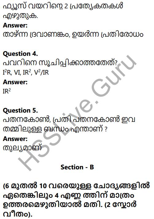 Kerala SSLC Physics Model Question Paper 3 Malayalam Medium 2