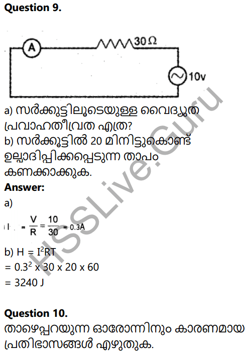 Kerala SSLC Physics Model Question Paper 3 Malayalam Medium 5