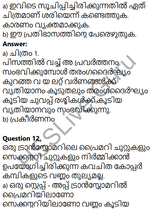 Kerala SSLC Physics Model Question Paper 3 Malayalam Medium 7