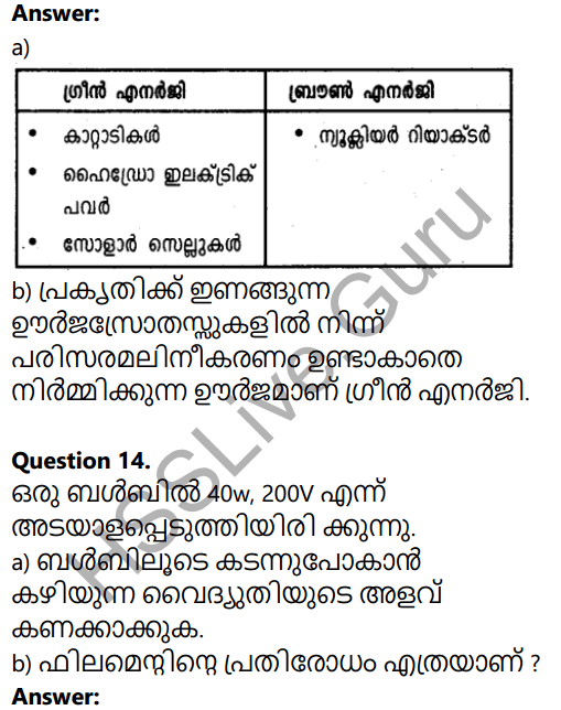 Kerala SSLC Physics Model Question Paper 3 Malayalam Medium 9