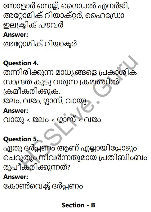 Kerala SSLC Physics Model Question Paper 4 Malayalam Medium 2
