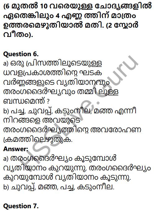 Kerala SSLC Physics Model Question Paper 4 Malayalam Medium 3