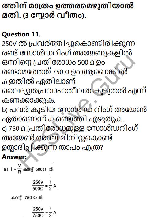 Kerala SSLC Physics Model Question Paper 4 Malayalam Medium 7
