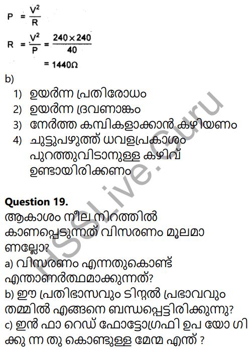 Kerala SSLC Physics Model Question Paper 5 Malayalam Medium 14