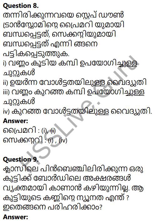 Kerala SSLC Physics Model Question Paper 5 Malayalam Medium 4