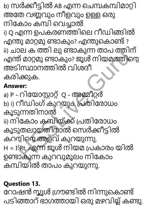 Kerala SSLC Physics Model Question Paper 5 Malayalam Medium 7