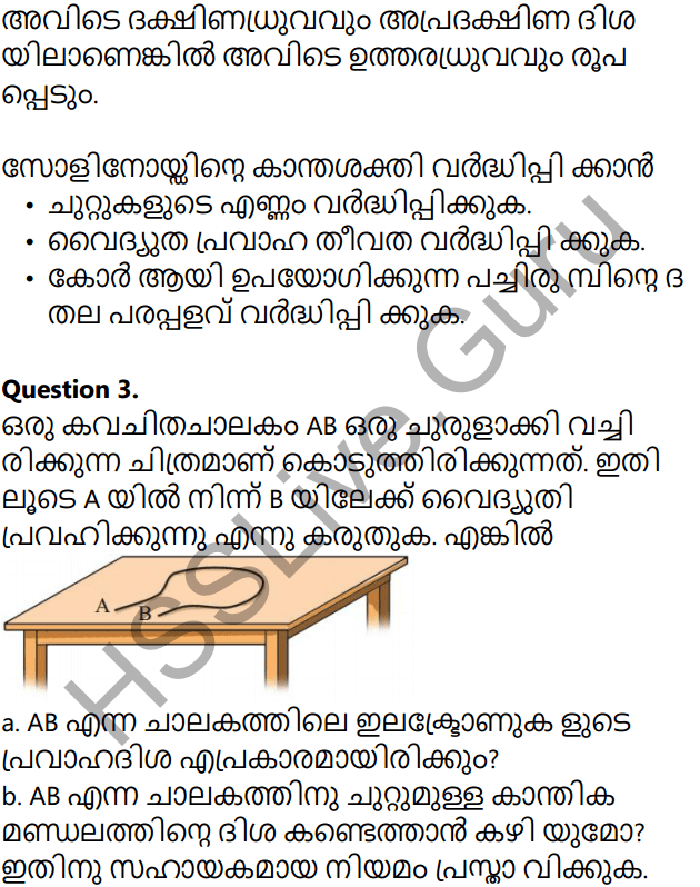 Kerala Syllabus 10th Standard Physics Solutions Chapter 2 Magnetic Effect of Electric Current in Malayalam 19