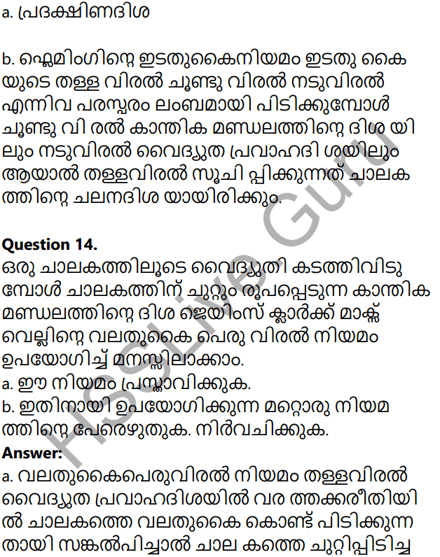 Kerala Syllabus 10th Standard Physics Solutions Chapter 2 Magnetic Effect of Electric Current in Malayalam 32