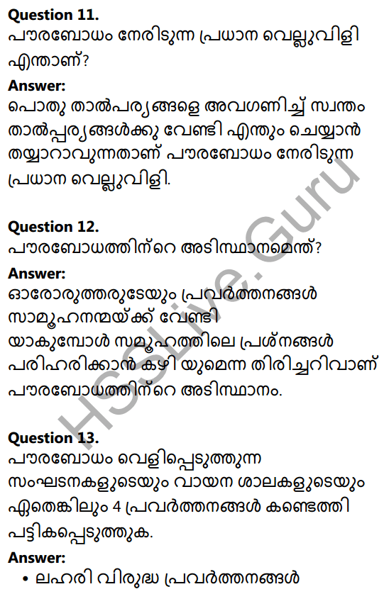 Kerala Syllabus 10th Standard Social Science Solutions Chapter 10 Civic Consciousness in Malayalam 11