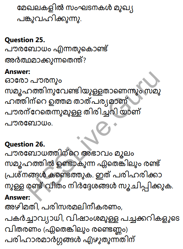 Kerala Syllabus 10th Standard Social Science Solutions Chapter 10 Civic Consciousness in Malayalam 19