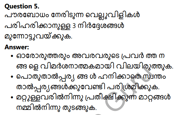 Kerala Syllabus 10th Standard Social Science Solutions Chapter 10 Civic Consciousness in Malayalam 30