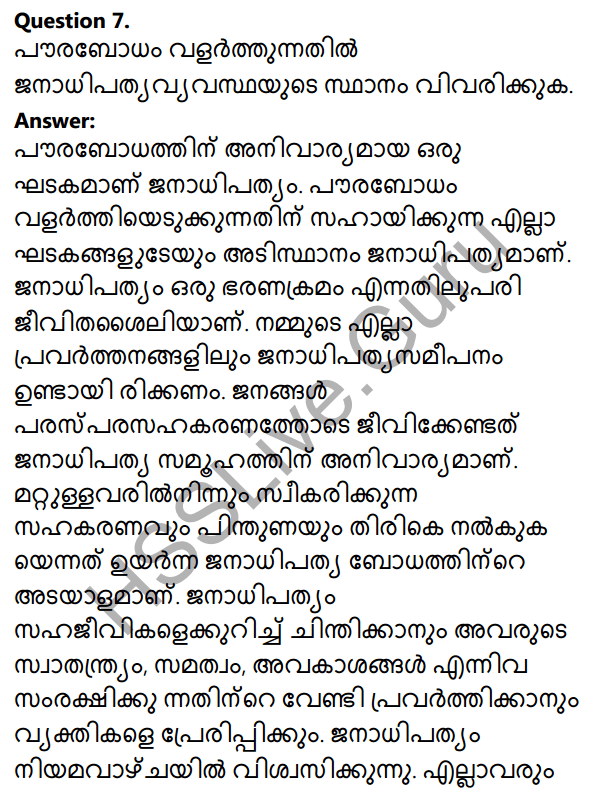 Kerala Syllabus 10th Standard Social Science Solutions Chapter 10 Civic Consciousness in Malayalam 6