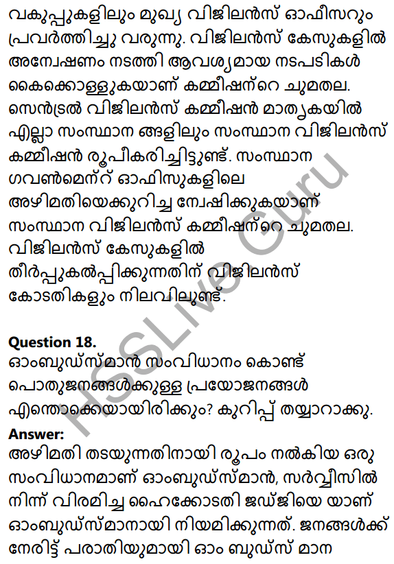 Kerala Syllabus 10th Standard Social Science Solutions Chapter 3 Public Administration in Malayalam 13