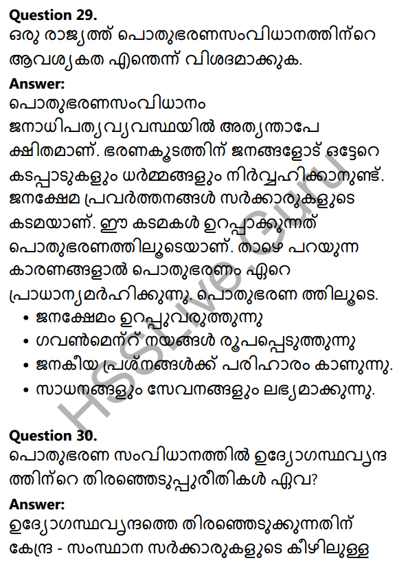 Kerala Syllabus 10th Standard Social Science Solutions Chapter 3 Public Administration in Malayalam 18