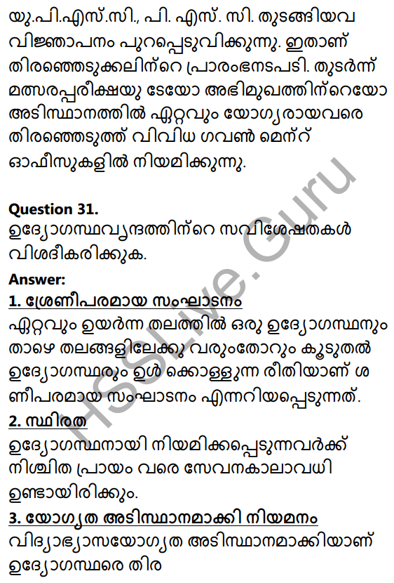 Kerala Syllabus 10th Standard Social Science Solutions Chapter 3 Public Administration in Malayalam 19