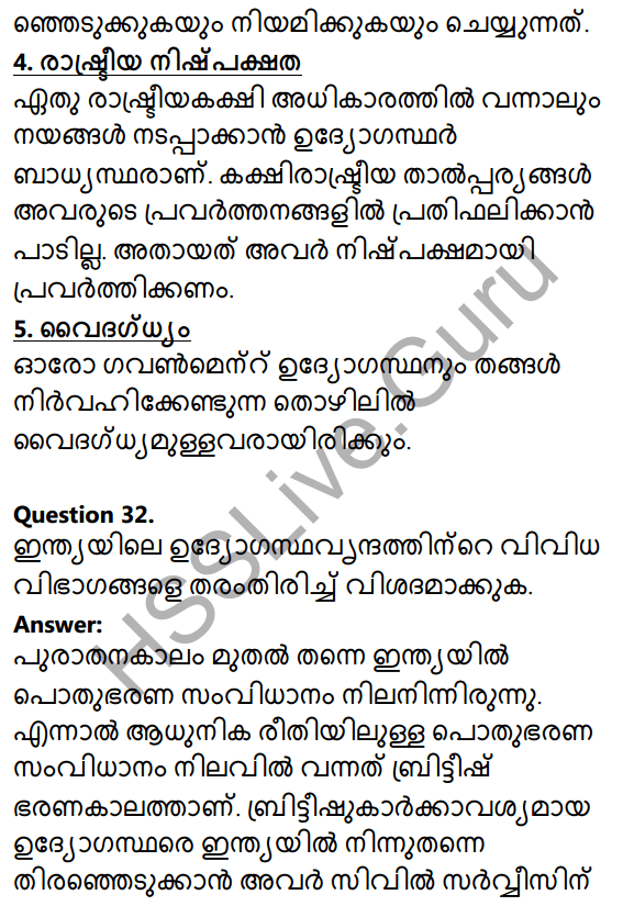 Kerala Syllabus 10th Standard Social Science Solutions Chapter 3 Public Administration in Malayalam 20