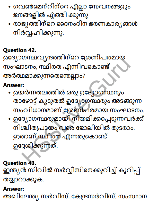 Kerala Syllabus 10th Standard Social Science Solutions Chapter 3 Public Administration in Malayalam 30