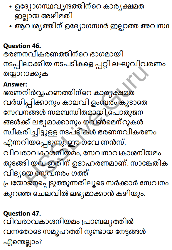 Kerala Syllabus 10th Standard Social Science Solutions Chapter 3 Public Administration in Malayalam 32