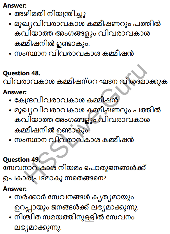 Kerala Syllabus 10th Standard Social Science Solutions Chapter 3 Public Administration in Malayalam 33
