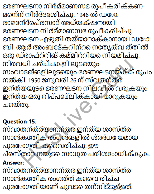 Kerala Syllabus 10th Standard Social Science Solutions Chapter 7 India after Independence 15