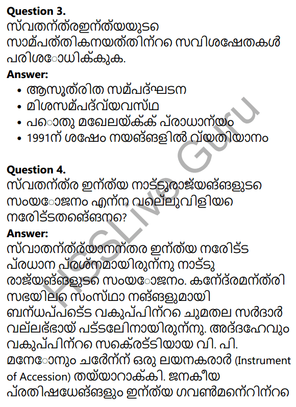 Kerala Syllabus 10th Standard Social Science Solutions Chapter 7 India after Independence 41