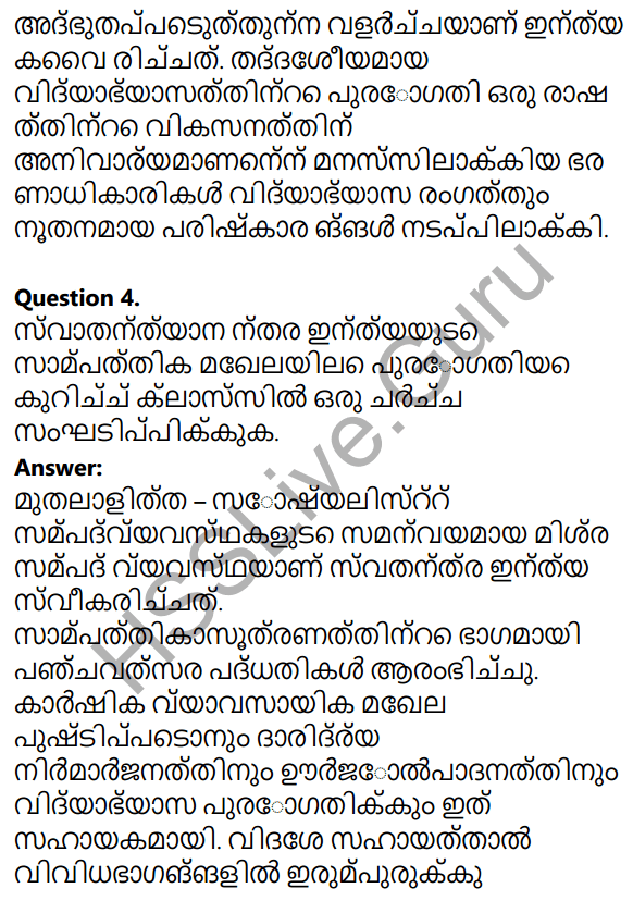 Kerala Syllabus 10th Standard Social Science Solutions Chapter 7 India after Independence 5