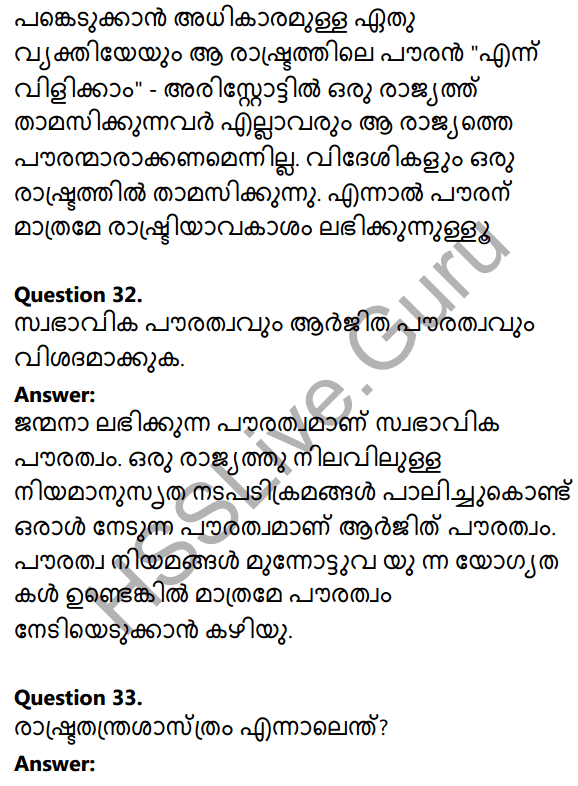Kerala Syllabus 10th Standard Social Science Solutions Chapter 9 The State and Political Science in Malayalam 18